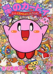 星のカービィ ぷぷぷスペシャルコレクション (1巻 全巻)