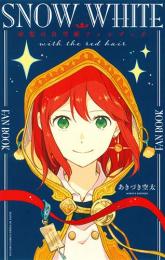 赤髪の白雪姫ファンブック (1巻 全巻)