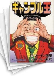 【中古】ギャンブル王 (1-10巻) 漫画