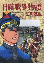 日露戦争物語 (1-22巻 全巻) 漫画