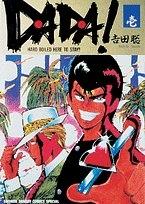 DADA! (1-8巻 全巻) 漫画