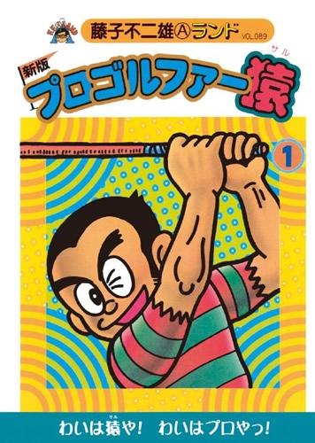 新版 プロゴルファー猿 漫画