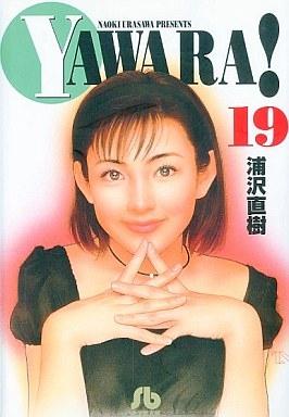 YAWARA!ヤワラ! [文庫版] (1-19巻 全巻) 漫画