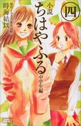 小説 ちはやふる 中学生編 4 冊セット最新刊まで 漫画