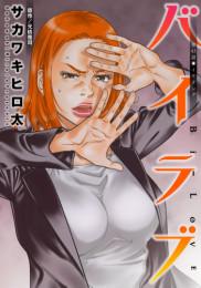 バイラブ 分冊版 18 冊セット最新刊まで 漫画