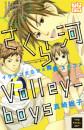 さくら河 Volley―boys プチデザ 8 冊セット全巻 漫画