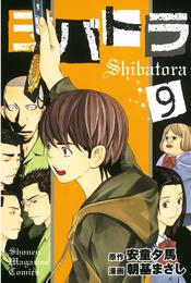 シバトラ(9) 漫画