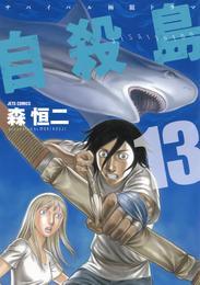 自殺島 13巻 漫画