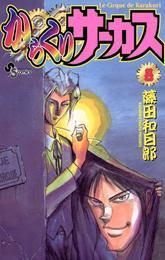 からくりサーカス(8) 漫画