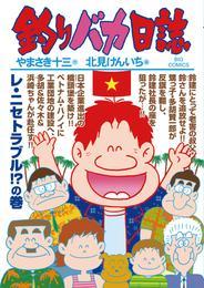 釣りバカ日誌(87) 漫画
