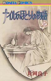 ナイルのほとりの物語(2) 漫画