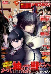 別冊少年マガジン 2016年2月号 [2016年1月9日発売] 漫画