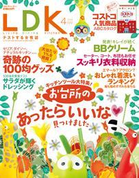 LDK (エル・ディー・ケー) 2014年 4月号