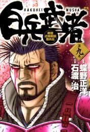 白兵武者(9) 漫画