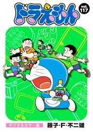 ドラえもん デジタルカラー版(117) 漫画