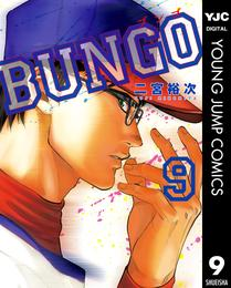 BUNGO―ブンゴ― 9 漫画