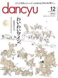 dancyu 2016年12月号 漫画