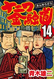 ナニワ金融道 14 漫画