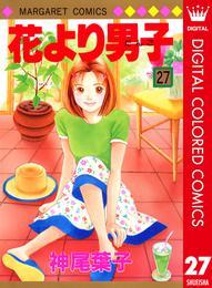 花より男子 カラー版 27 漫画