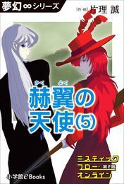 夢幻∞シリーズ ミスティックフロー・オンライン 第2話 赫翼(かくよく)の天使(5) 漫画