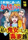 本当にあった女の人生ドラマ私を鬼女にした毒家族 Vol.18 漫画