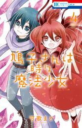 鳩子さんは時々魔法少女 4 冊セット 全巻