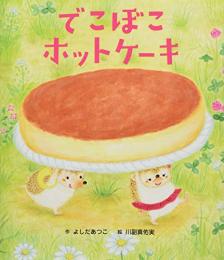 【絵本】でこぼこホットケーキ