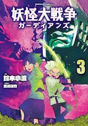 妖怪大戦争 ガーディアンズ (1巻 最新刊)