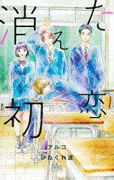 消えた初恋 (1-5巻 最新刊)