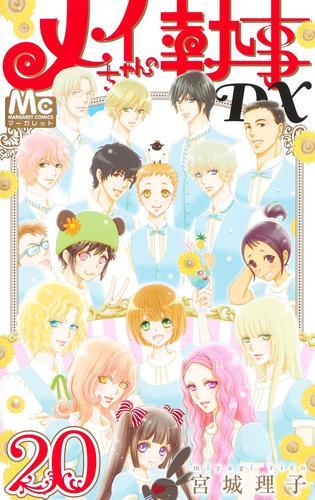 メイちゃんの執事DX (1-15巻 最新刊) 漫画