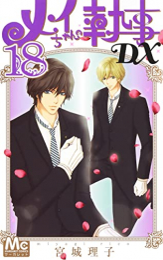メイちゃんの執事DX (1-16巻 最新刊)