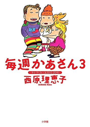 毎週かあさん〜サイバラくろにくる2004-2008〜 漫画