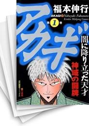 【中古】アカギ (1-35巻) 漫画