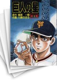 【中古】巨人の星 (1-11巻) 漫画