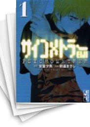 【中古】サイコメトラーEIJI [文庫版] (1-12巻 全巻) 漫画
