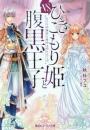 【ライトノベル】ひきこもり姫と腹黒王子 vsヒミツの巫女と目の上のたんこぶ(全1冊)