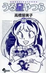 うる星やつら [新装版] (1-34巻 全巻) 漫画