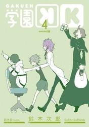 学園K 4 冊セット全巻
