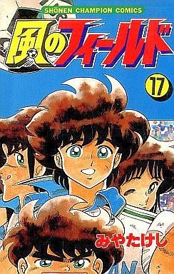 風のフィールド (1-17巻 全巻) 漫画