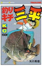 釣りキチ三平(59) 漫画