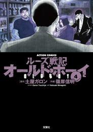 オールド・ボーイ 4巻 漫画