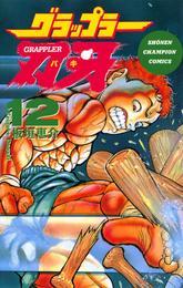 グラップラー刃牙 12 漫画