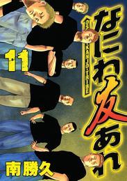 なにわ友あれ(11) 漫画
