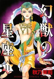 幻獣の星座 11 漫画