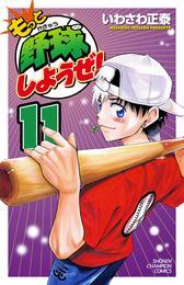 もっと野球しようぜ! 11 漫画