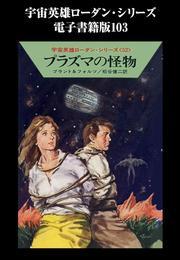 宇宙英雄ローダン・シリーズ 電子書籍版103 プラズマの怪物 漫画