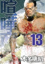 喧嘩商売(13) 漫画