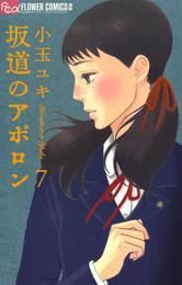坂道のアポロン(7) 漫画