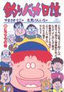 釣りバカ日誌(35) 漫画