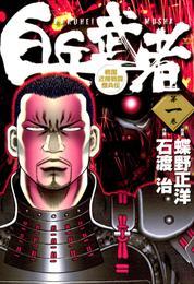 白兵武者(1) 漫画